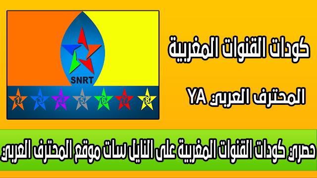 حصري كودات القنوات المغربية TNT على النايل سات موقع المحترف العربي YA