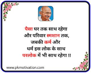 10+ Best Gandhi jayanti quotes. महात्मा गांधी।