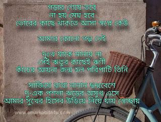 Amar Kono Golpo Nei Lyrics