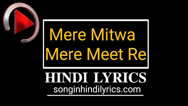 मेरे मितवा मेरे मीत - Mere Mitwa Mere Meet Lyrics - Geet