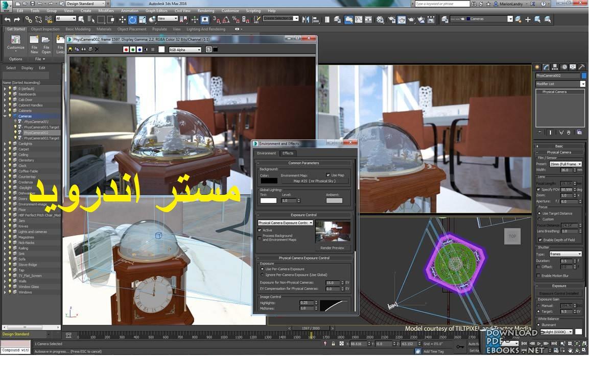 تحميل برنامج 3d max 2020 مجانا عربي برابط واحد  للكمبيوتر