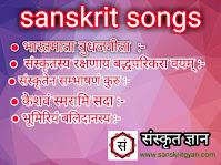 Sanskrit song