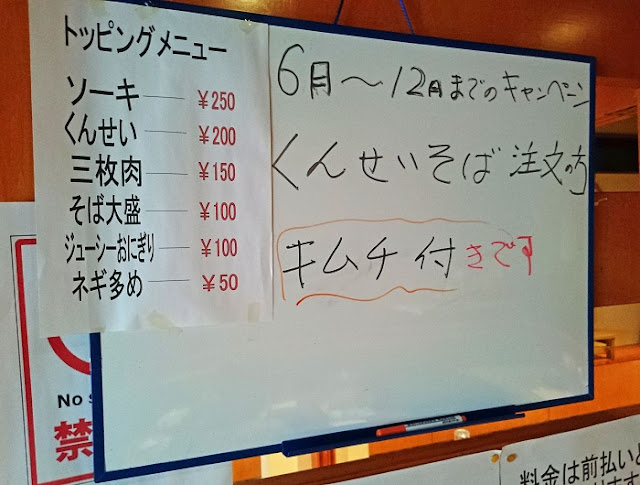 そば清龍のキャンペーン告知の写真