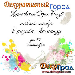 Набор в ДК ДекоГрада
