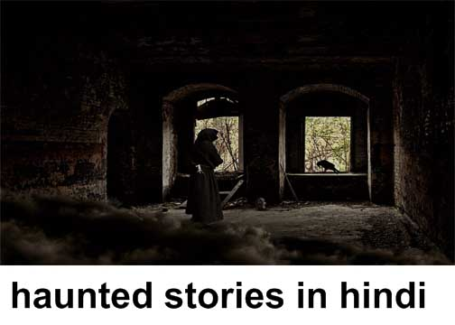 haunted stories in hindi | haunted house