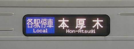 小田急電鉄 各駅停車 本厚木行き12 2000形