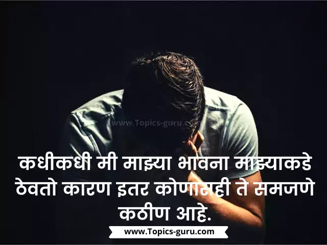 [BEST] 500+ Marathi Sad  Status