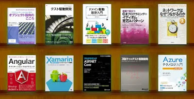 技術書 本棚 2020