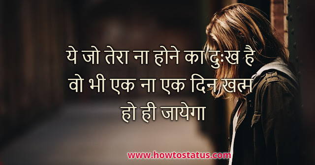 Break up status Hindi