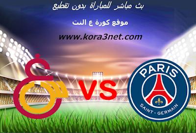 موعد مباراة باريس سان جيرمان وغلطة سراى اليوم 11-12-2019 دورى ابطال اوروبا