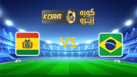 مشاهدة مباراة البرازيل وبوليفيا بث مباشر اليوم 10-10-2020 التصفيات المؤهلة لكأس العالم
