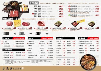 老先覺麻辣窯燒鍋/折價券/優惠券/菜單