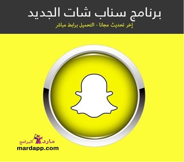 تحميل سناب شات Snapchat للجوال أندرويد وأيفون والكمبيوتر برابط مباشر