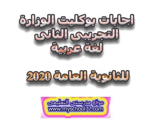اجابات البوكليت التجريبى  الثانى لغة عربية ثانوية عامة2020- موقع مدرستى