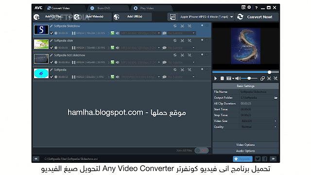 تحميل برنامج انى فيديو كونفرتر Any Video Converter لتحويل صيغ الفيديو - موقع حملها