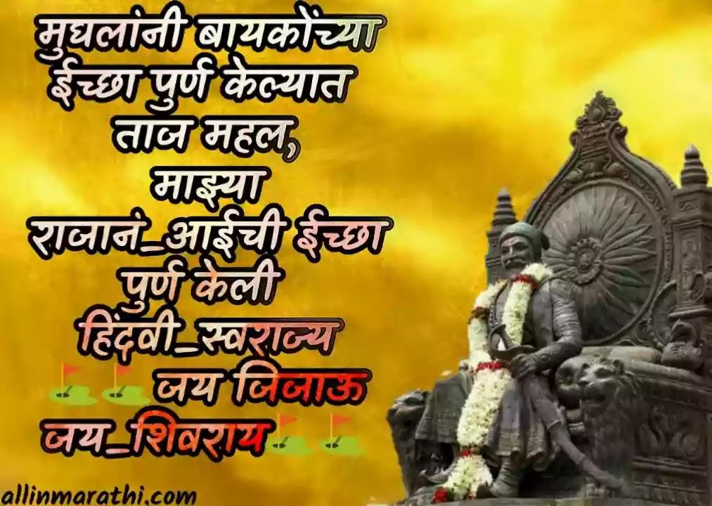 Shivaji Maharaj dp images