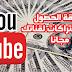 طريقة الحصول على مشتركين حقيقيين لقناتك على اليوتيوب مجانا