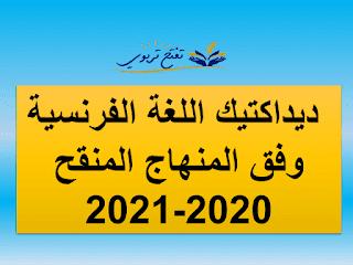 ديداكتيك اللغة الفرنسية ابتدائي وفق المنهاج المنقح 2020-2021