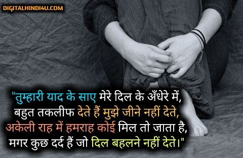 hindi emotional shayari with images