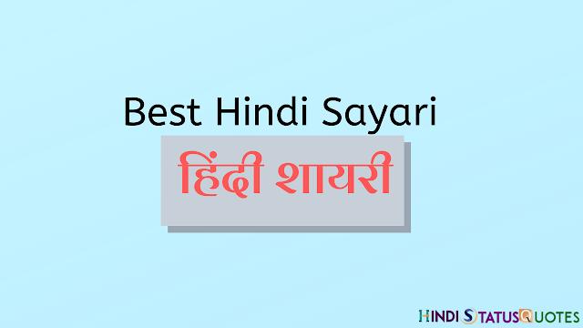 Best Hindi Sayari हिंदी शायरी- Hindi Status Quote