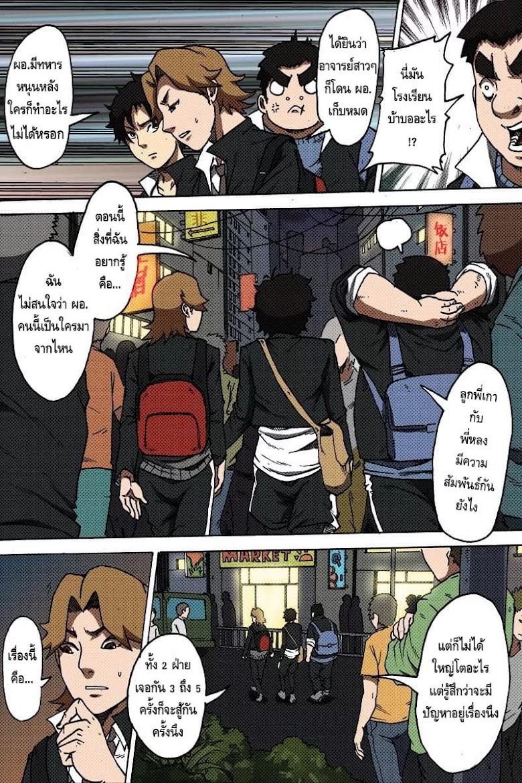 Xie Wen Dong - หน้า 5