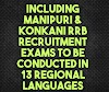 Including Manipuri & Konkani RRB recruitment exams to be conducted in 13 regional languages