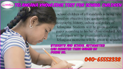 Telangana : Knowledge Test for school children