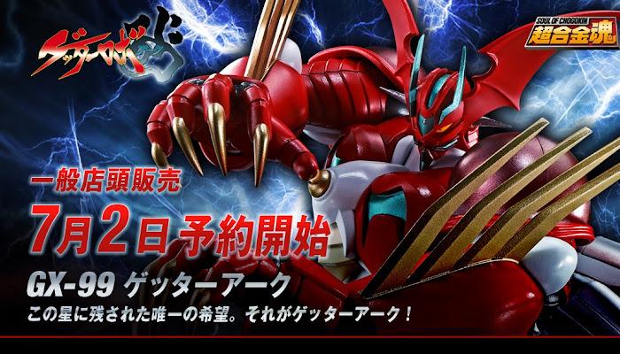 [日系玩具] 超合金魂GX-99《蓋特機器人ARC》蓋特機器人ARC