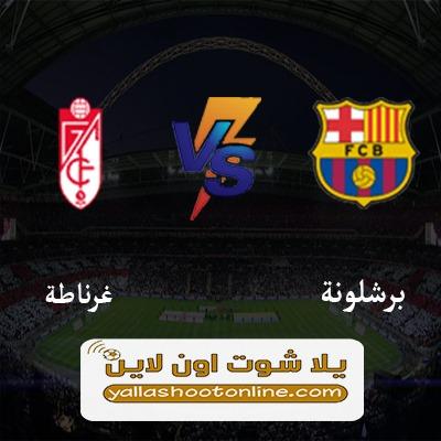 مباراة برشلونة وغرناطة بث مباشر اليوم