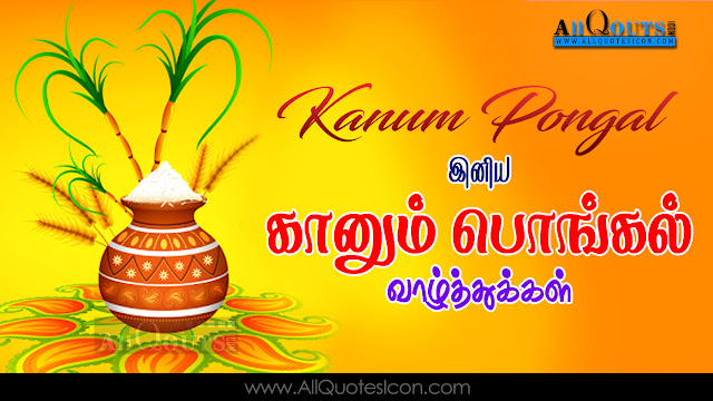 Best-Kanum-Pongal-Wishes-In-Tamil-HD-Wallpapers-Inspiration-quotes-Best-Kanum-Pongal-Greetings-Pictures-Tamil-Quotes-images-free