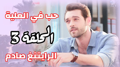مسلسل حب في العلية الحلقة 3 الرايتنغ صادم وخبر حزين لعشاق المسلسل