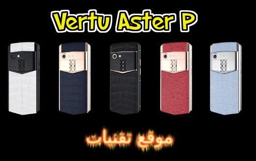 https://www.te9nyat.com/2018/10/vertu-aster-p.html