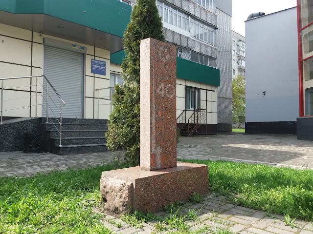 Пам'ятний знак на честь 40-річчя Перемоги (Кременчук)