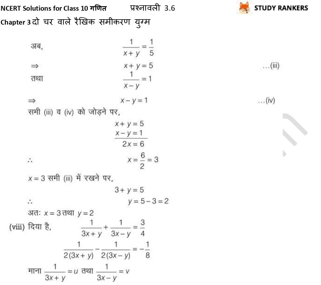 NCERT Solutions for Class 10 Maths Chapter 3 दो चर वाले रैखिक समीकरण युग्म प्रश्नावली 3.6 Part 10