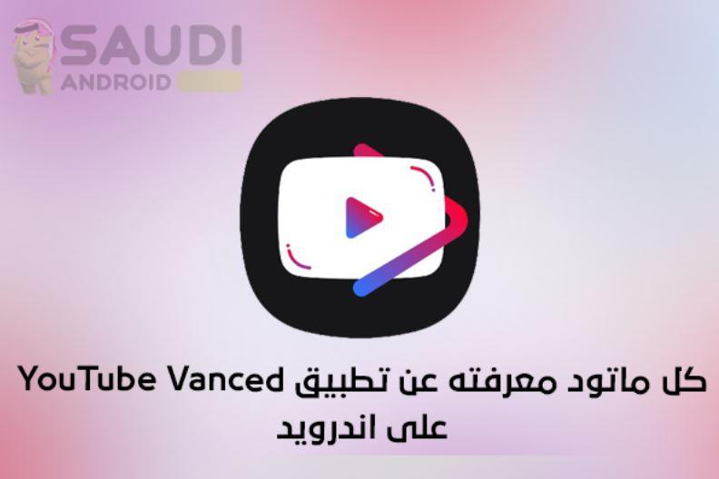 كل ما تحتاجه لتثبيت تطبيق YouTube Vanced افضل بديل ليوتيوب على أندرويد