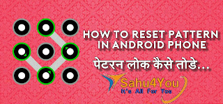 Pattern Lock Kaise Tode In Hindi