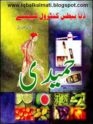 Control Your Diabetes in Urdu by Dr. Muhammad Saleem Farooqi
