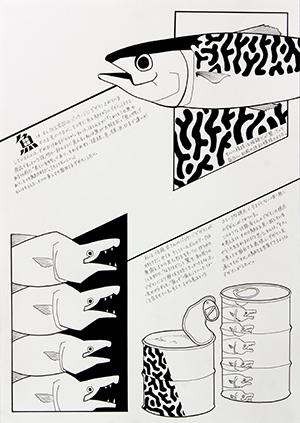 多摩美術大学グラフィックデザイン学科 推薦入試合格者作品 クリエイティビティテスト