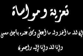 """موقع برشيد بريس يعزي في وفاة والدة لاعب يوسفية برشيد """"هشام الموساوي"""""""