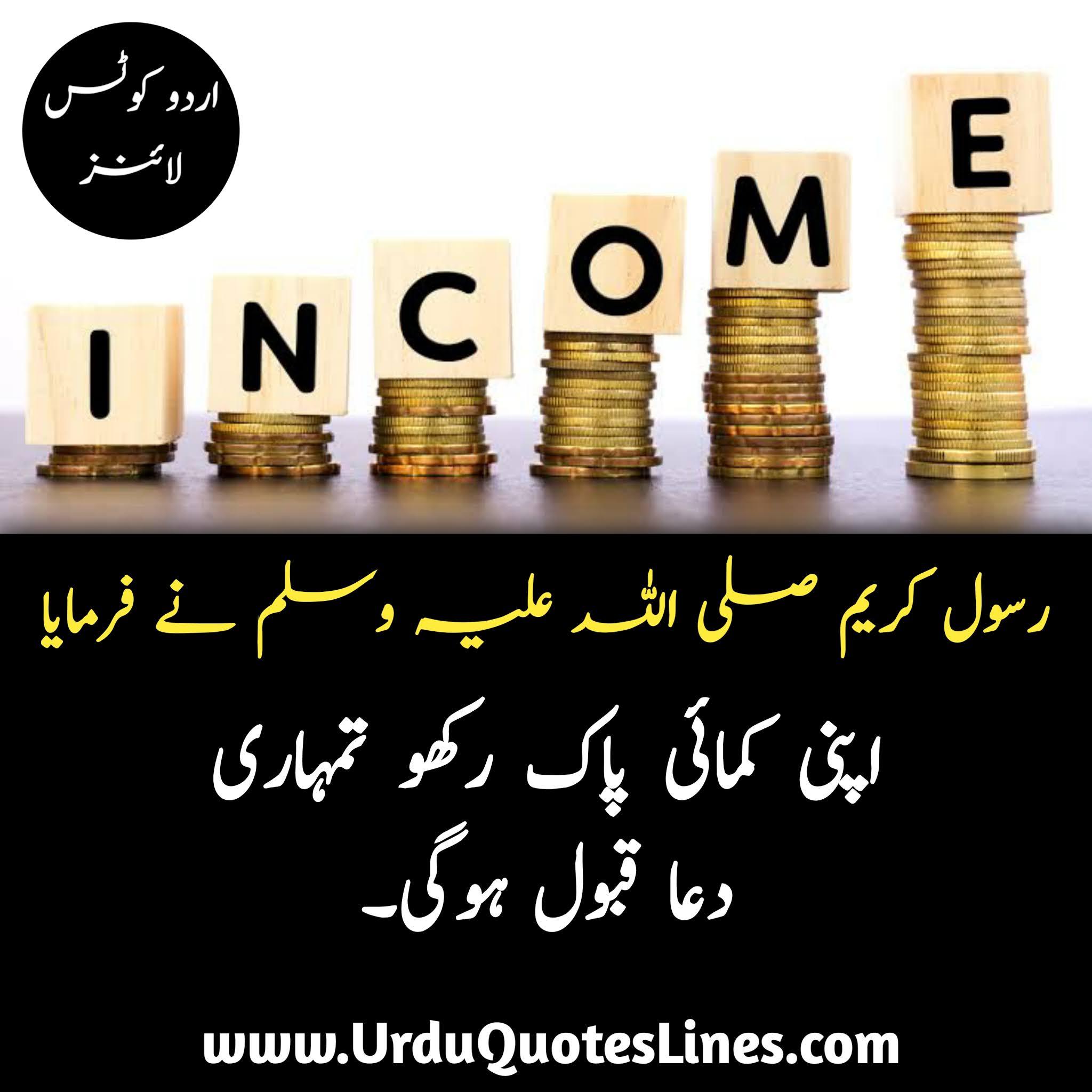 Prophet Muhammad Urdu Quotes Lines On Money