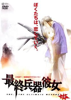 Tình yêu và Nước mắt -Saishuu Heiki Kanojo