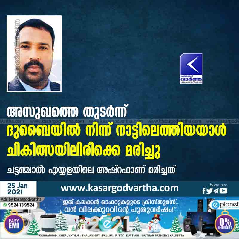Kasaragod, News, Kerala, Treatment, Illness, Home, Dead, A middle-aged man who returned home due to illness died while undergoing treatment.