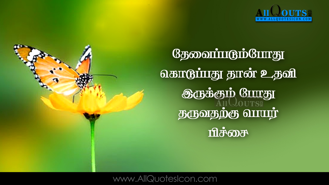 Best quotes in tamil wallpapers top life inspiring kavithaigal best life inspiration quotes for whatsapp motivation quotes thecheapjerseys Gallery