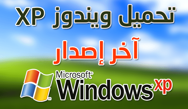 تحميل ويندوز xp جوست بالتعريفات والبرامج iso