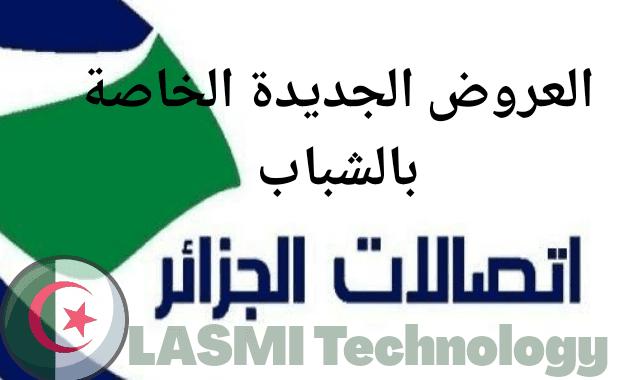 عروض انترنت إتصالات الجزائر Algérie Télécom