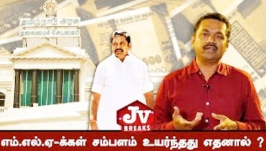 JV Breaks | Salary Hike for MLAs | Vikatan Tv