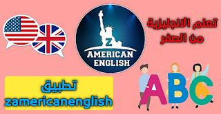 تحميل تطبيق zamerican english لتعلم الانجليزية للمبتدئين من الصفر للاندرويد والايفون