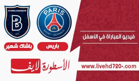 مشاهدة مباراة باريس وباشاك شهير