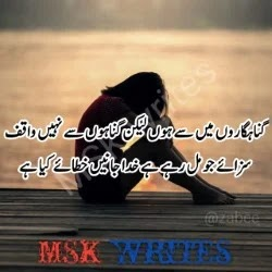 Dukhi Poetry Two Lines