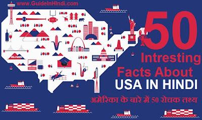 अमेरिका के बारे में 50 रोचक तथ्य intresting FActs About USA